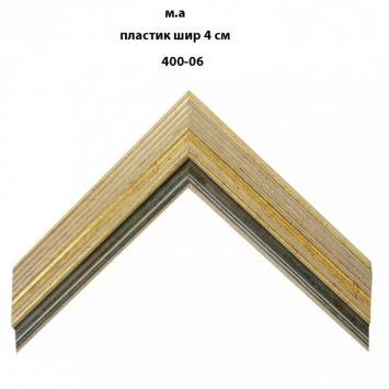 Багет пластиковый цветной шириной 4 см арт. 400-06