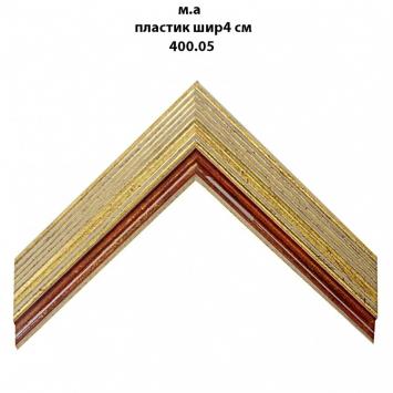 Багет пластиковый цветной шириной 4 см арт. 400.05