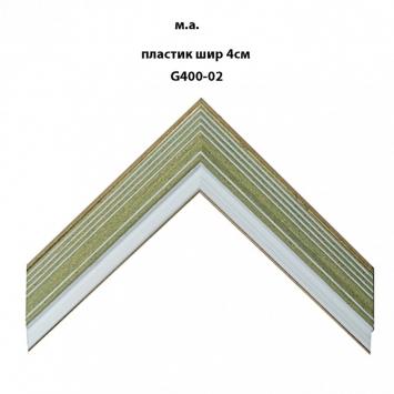 Багет пластиковый цветной шириной 4 см арт. G400-02