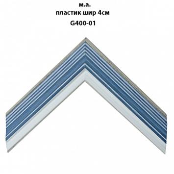 Багет пластиковый цветной шириной 4 см арт. G400-01