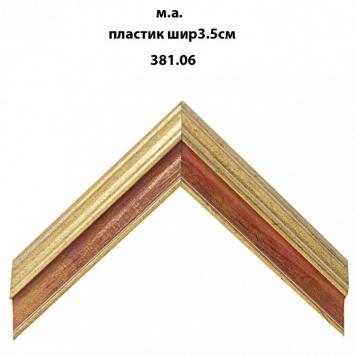 Багет пластиковый цветной шириной 3.5 см арт. 381.06