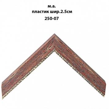 Багет пластиковый цветной шириной 2.5 см арт. 250-07