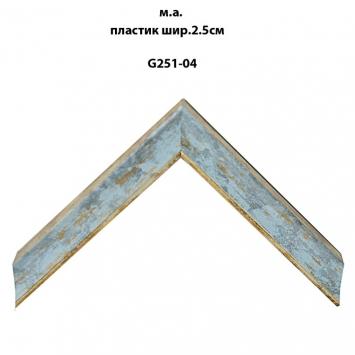 Багет пластиковый цветной шириной 2.5 см арт. G251-04