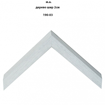 Багет светлых тонов арт. 190-03