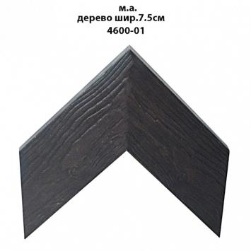 Мореный багет дерево 7,5 см арт. 4600-01