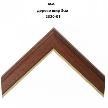 Мореный багет дерево 3 см арт. 2320-01